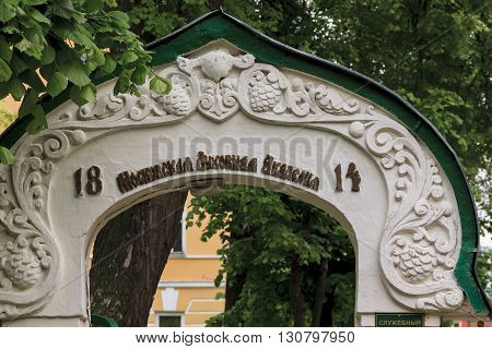 Sergiev Posad, Russia - May 23: It is architectiral detail  arched entrance to a spiritual school in Trinity-Sergius Laurus May 23, 2013 in Sergiev Posad, Russia.