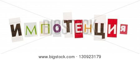 Impotence of the inscription carved colored Russian letters isolated on white background.
