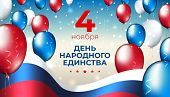 Banner National Unity Day Of Russia On November 4, Vector Template Russian Flag, Multicolor Balloons poster