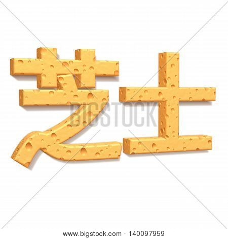 The Chinese word for cheese with a cheesy texture isolated on white 3D illustration