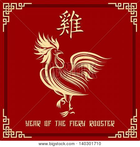 Fiery red rooster is a symbol of 2017 by the Chinese calendar.