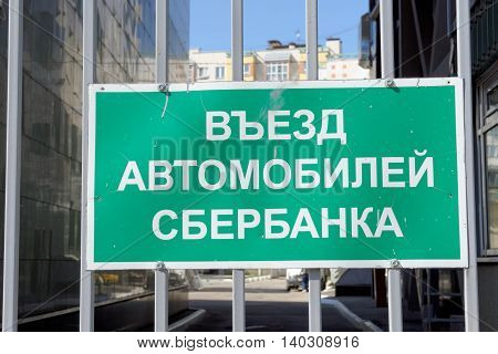 Nizhny Novgorod Russia. - May 04.2016. The sign on the gate in the yard Sberbank Bank with the inscription Entrance Only Sberbank cars.