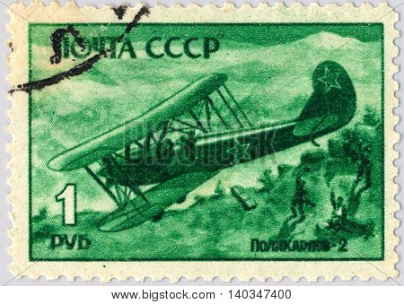 MURMANSK REGION, RUSSIA - MARCH 12, 2014: Old militarystamp printed in USSR shows light bomber