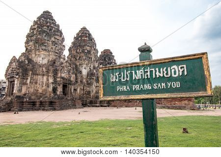 The entrance of Phra Prang Sam Yot. The city of monkey in Lopburi Thailand.