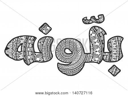 Zendoodle design of Ballouneh village in Arabic for T-Shirt design