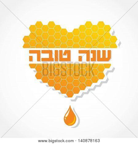 greeting card for Jewish holiday Rosh Hashanah. abstract heart