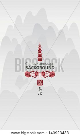 Background in Chinese or Japanese watercolor with mountain landscape and pagoda and flower ornament with space for writing. Hieroglyphs truth