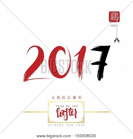 New year 2017 inscription on a white background. Calligraphy Rightside chinese seal translation: Rooster and small chinese wording translation: year the of rooster. Greeting card
