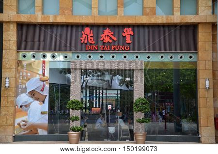 Din Tai Fung Is Ranked As One Of The World's Top 10 Best Restaurants