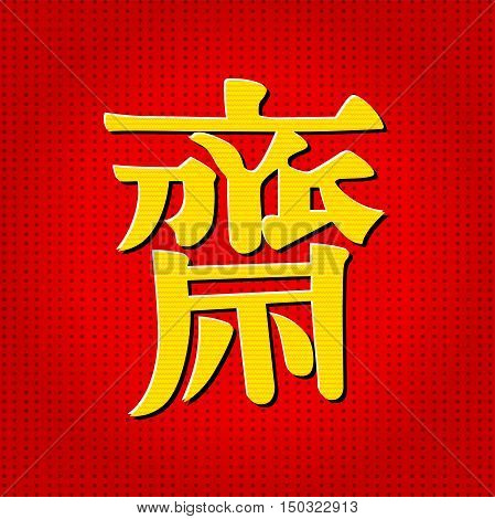Chinese character word Chinese vegetarian sign for vegetarian festival.