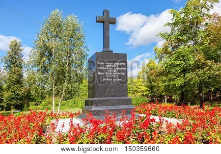 BOROVICHI RUSSIA - AUGUST 16 2016: Monument to the defenders of the Fatherland in the First World War. Text in Russian: