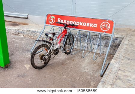 NOVGOROD RUSSIA - AUGUST 16 2016: Bicycle parking. Parking space for bicycles near the Pyaterochka store