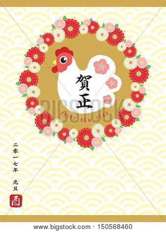 Year of rooster 2017 new year greeting card. Hand drawn rooster / chicken with floral wreath. (translation: New year greetings. Year of 2017, new year. You means rooster / chicken)