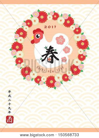 Year of rooster 2017 new year greeting card. Hand drawn rooster / chicken with beautiful floral wreath. (translation: Spring season. Heisei 29 years - era in Japan. You - rooster / chicken)