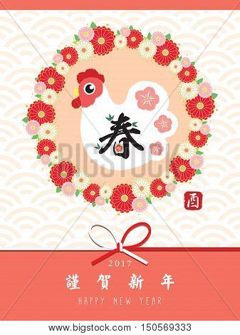 Year of rooster 2017 new year greeting card. Hand drawn rooster / chicken with beautiful floral wreath & ribbon. (translation: Spring season. You means rooster / chicken. Japanese happy new year)