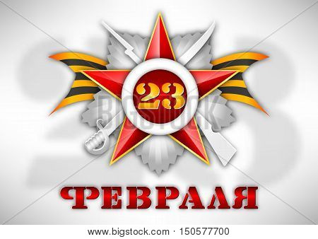 Holiday greeting card with silver George star and ribbon on white for Defender of Fatherland day. Russian translation: February 23. Vector illustration