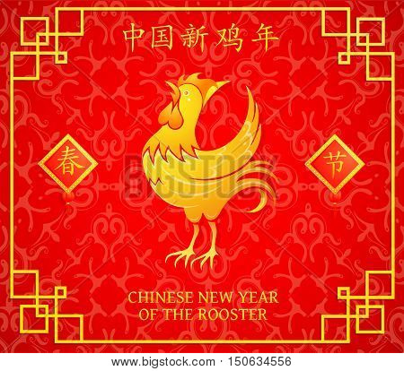 Chinese zodiac animal sign Rooster on greeting card. Hieroglyphs translation - Chinese New Year of the Rooster