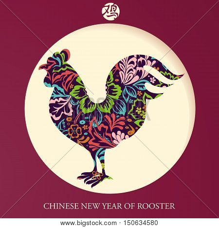 Rooster year 2017 by Chinese zodiac. Hieroglyph translation Cock