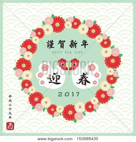 Year of rooster 2017 new year greeting card. Hand drawn chicken with floral wreath. (translation: Japanese happy new year & spring season greetings. Heisei 29 years - era in Japan. You - rooster)