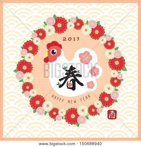Year of rooster 2017 new year greeting card. Hand drawn rooster / chicken with beautiful floral wreath. (translation: Spring season. You means rooster / chicken)