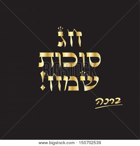 Happy Sukkot Holiday card. Hebrew translate: Happy Sukkot Holiday. Vector illustration.