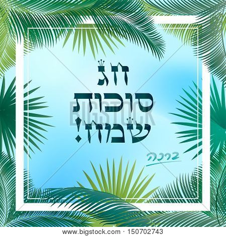 Happy Sukkot Holiday! Hebrew translate: Happy Sukkot Holiday! Jewish Holiday Sukkot. Vector Jewish new year. Autumn Fest. Rosh Hashana Israel Sukkah. Palm tree leaves frame. Sukkot, Shofar, Sukkah.