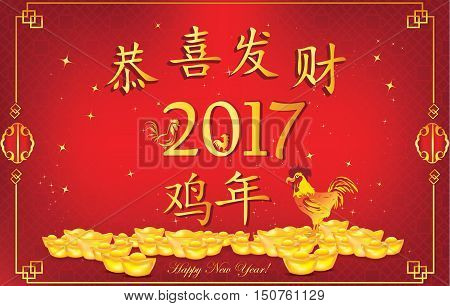 Chinese New Year of the Rooster - business greeting card. Text translation: Happy New Year; Year of the Rooster. Contains golden ingots (nuggets), water sign, rooster shapes. Print colors used;