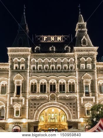 Facade Of The Gum Department Store In Moscow, Russia