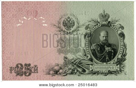 Antique Russian banknote from the begining of XX century. Portrait of Alexander III.