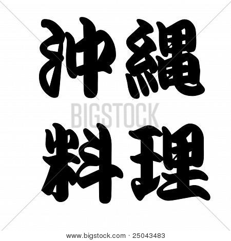 Japan Calligraphy represents Okinawa Culinary Or Food