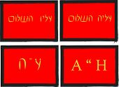 picture of hebrew  - Traditional Hebrew honorifics for the deceased - JPG