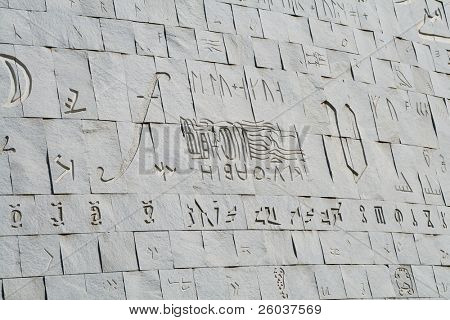 Wall of library in Alexandria (Egypt)