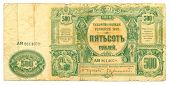 Постер, плакат: Билл 500 Рубль Российской белой гвардии 1919