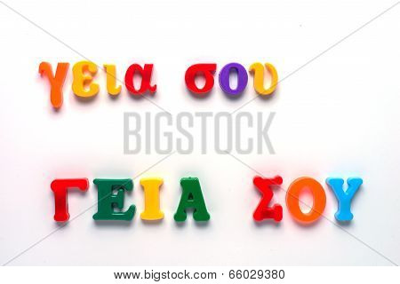 Hello In Greek With Toy Alphabet