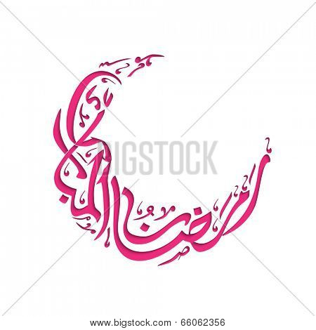 Arabic islamic calligraphy of pink text Ramadan Kareem in mosque shape on white background for holy month of muslim community Ramadan Kareem.