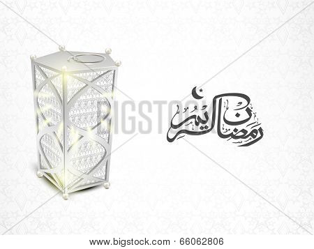 Illuminated stylish lamp and arabic islamic calligraphy of text Ramadan Kareem on grungy grey background for holy month of muslim community.
