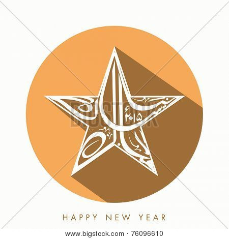 Urdu calligraphy of text Naya Saal Mubarak 2015 (Happy New Year 2015) in star shape.