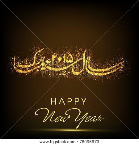 Urdu calligraphy of text  Naya Saal Mubarak 2015 (Happy New Year) on shiny brown background.