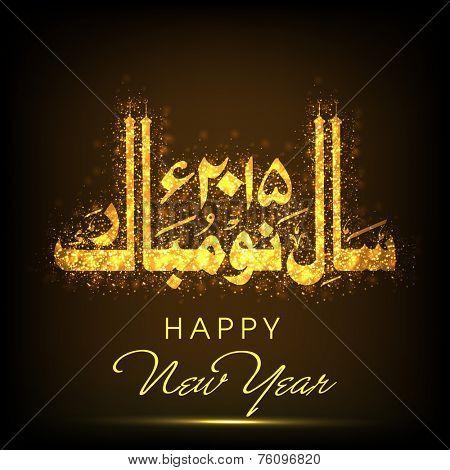 Arabic Islamic calligraphy of Naya Saal Mubarak Ho (Happy New Year) 2015 on shiny brown background.