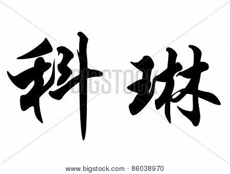English Name Corinne In Chinese Calligraphy Characters