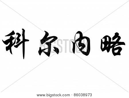 English Name Cornelio In Chinese Calligraphy Characters