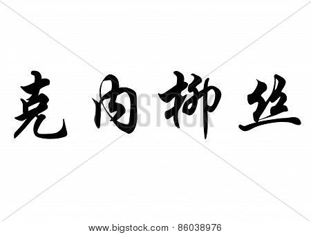 English Name Cornelius In Chinese Calligraphy Characters