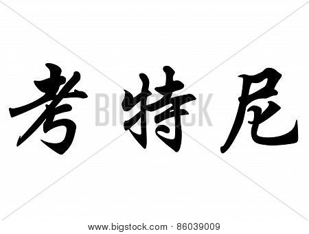 English Name Courtney In Chinese Calligraphy Characters