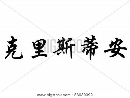 English Name Cristhiam Or Cristhian Or Cristian In Chinese Calligraphy Characters