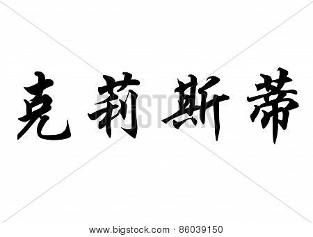 English Name Cristi Or Cristie In Chinese Calligraphy Characters