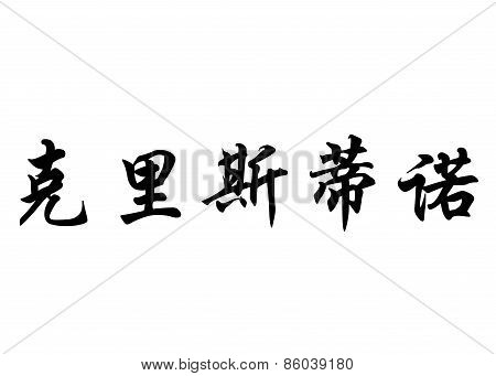 English Name Cristino In Chinese Calligraphy Characters