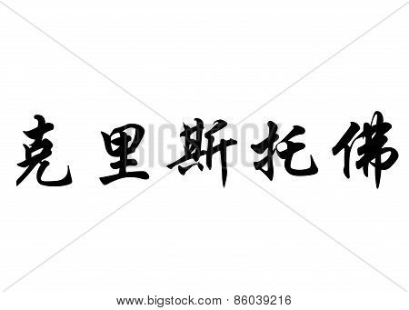 English Name Cristofol Or Cristofor In Chinese Calligraphy Characters