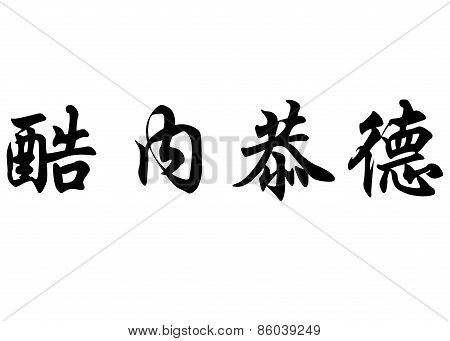 English Name Cunegonde In Chinese Calligraphy Characters