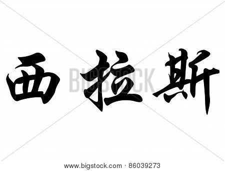 English Name Cylas In Chinese Calligraphy Characters