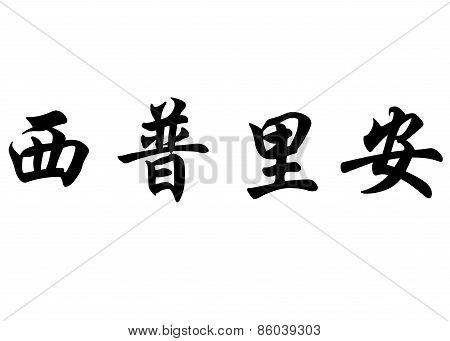 English Name Cyprien In Chinese Calligraphy Characters